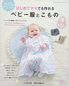 はじめてママでも作れるベビー服とこもの (レディブティックシリーズno.4386)