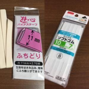 手作り マスク バイアス テープ