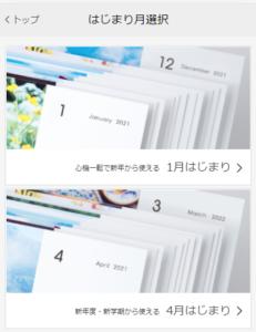 TOLOT卓上カレンダー注文画面